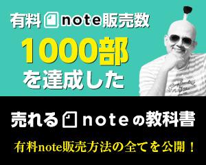 売れるnoteの教科書