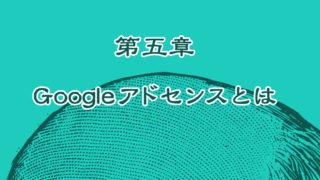 グーグルアドセンスの審査基準とは