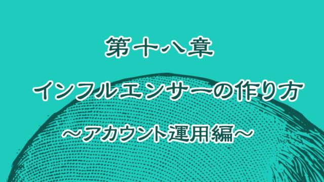 インフルエンサーの作り方運用編