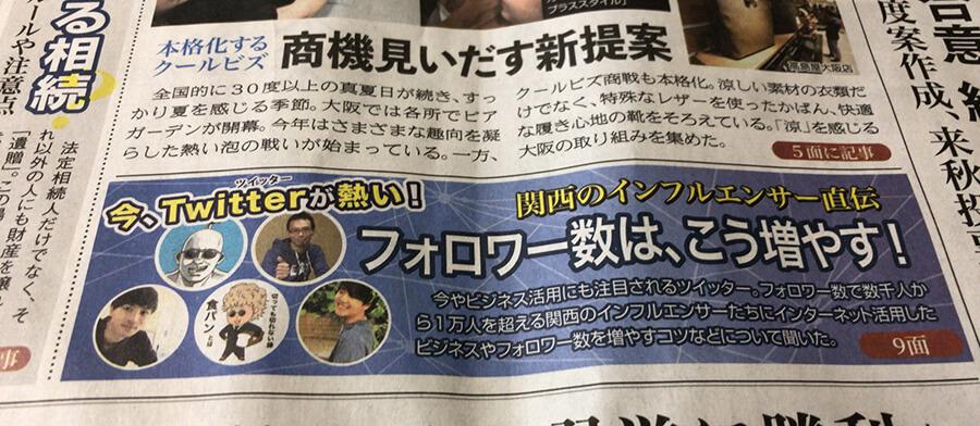ハゲが新聞に掲載された