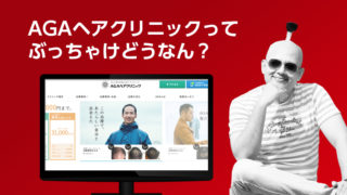AGAヘアクリニックの口コミや評判・料金