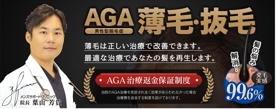 AGA治療の返金保証制度がある