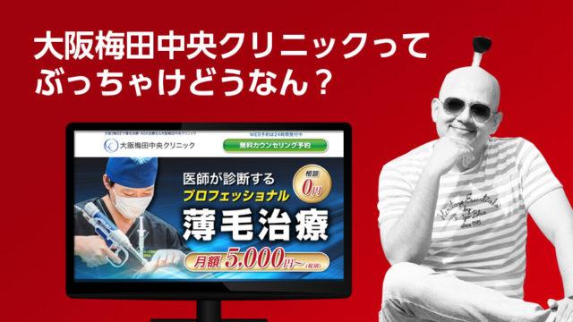 大阪梅田中央クリニックの評判や口コミ