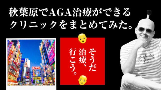 東京・秋葉原でおすすめのAGAクリニックの評判