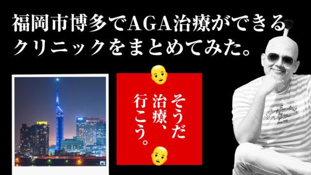 福岡市博多区のおすすめのAGAクリニック