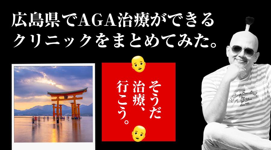 広島県広島市でおすすめのAGAクリニック