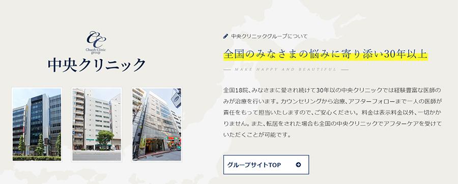 広島中央クリニックの評判と口コミ