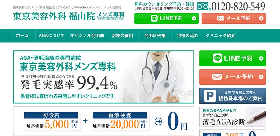 東京美容外科メンズ専科 福山院の評判と口コミ