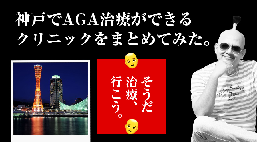 神戸市のおすすめのAGAクリニック