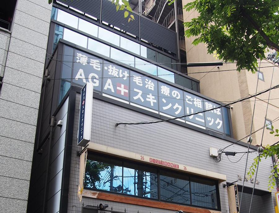 AGAスキンクリニック神戸院の評判と口コミ
