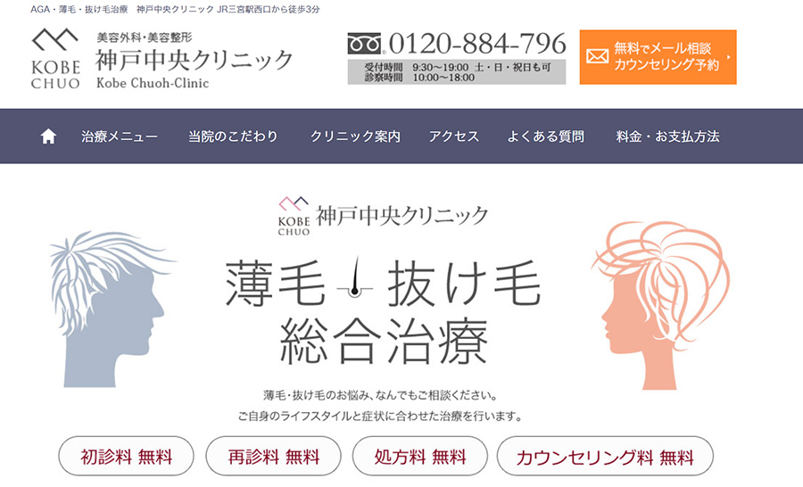 神戸中央クリニックの評判と口コミ