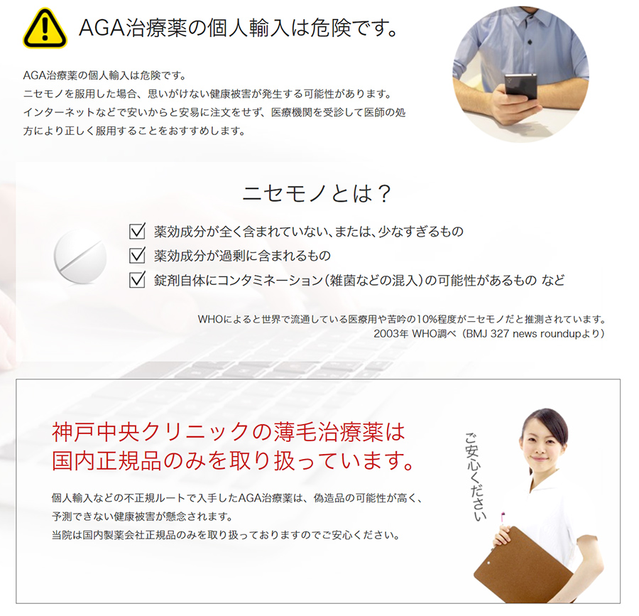 神戸中央クリニックの口コミと評判