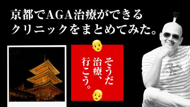 京都でAGA治療ができるおすすめのクリニックの評判