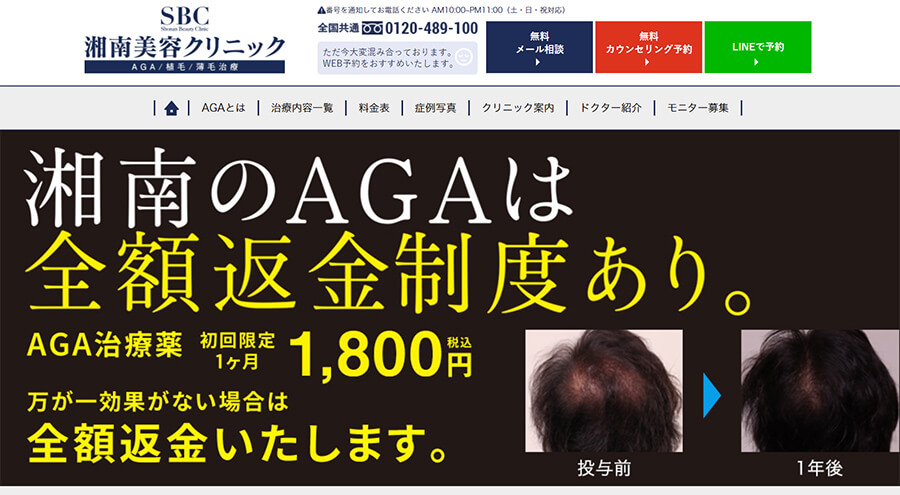 福岡市博多でおすすめのAGA治療クリニック