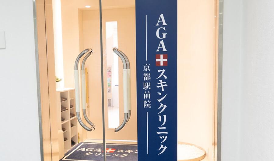 京都でおすすめのAGA治療クリニック