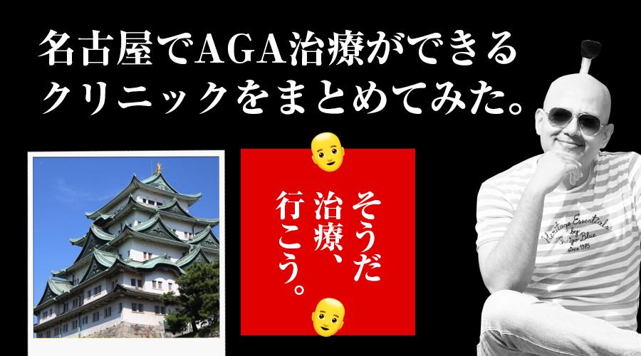 名古屋でおすすめのAGAクリニック