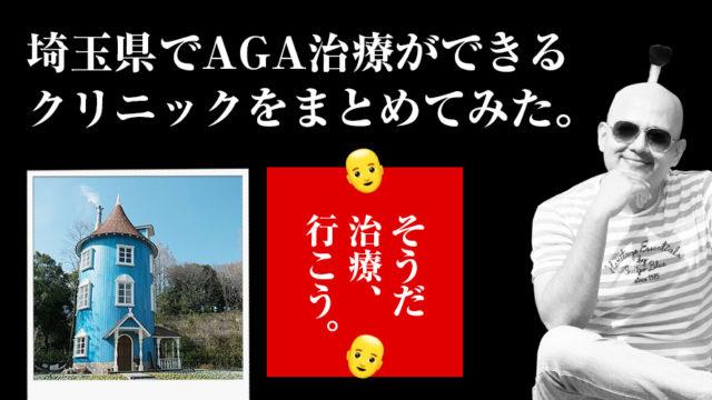 埼玉県さいたま市でおすすめのAGAクリニック