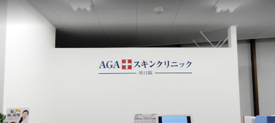 AGAスキンクリニック川口院の口コミと評判