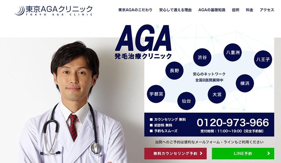 東京AGAクリニックの評判と口コミ