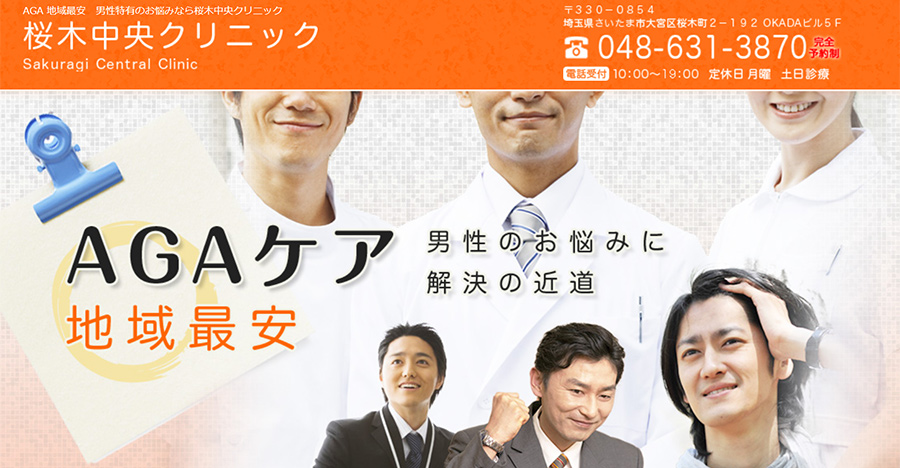 桜木中央クリニックの口コミと評判