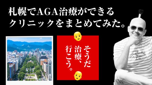 北海道札幌市でおすすめのAGAクリニック