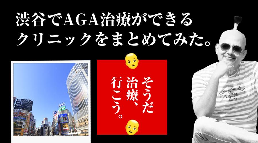 東京渋谷でおすすめのAGAクリニック