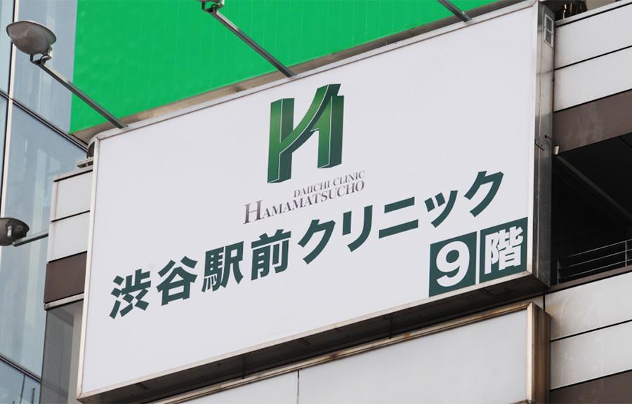 渋谷でおすすめのAGAクリニック