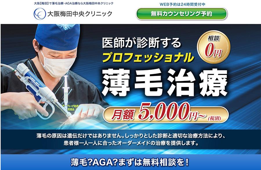 大阪梅田でおすすめのAGAクリニック