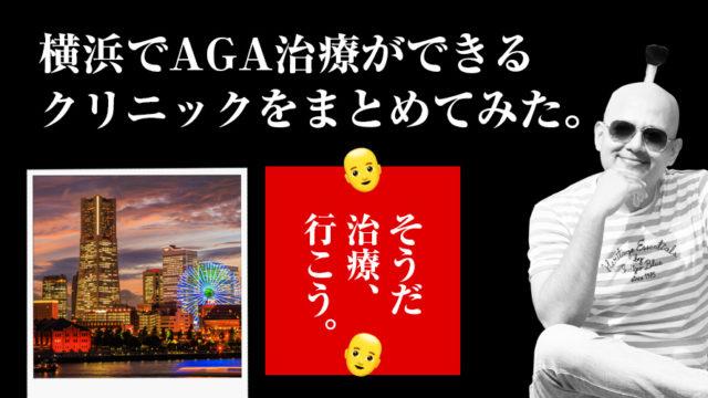 横浜市でおすすめのAGAクリニック