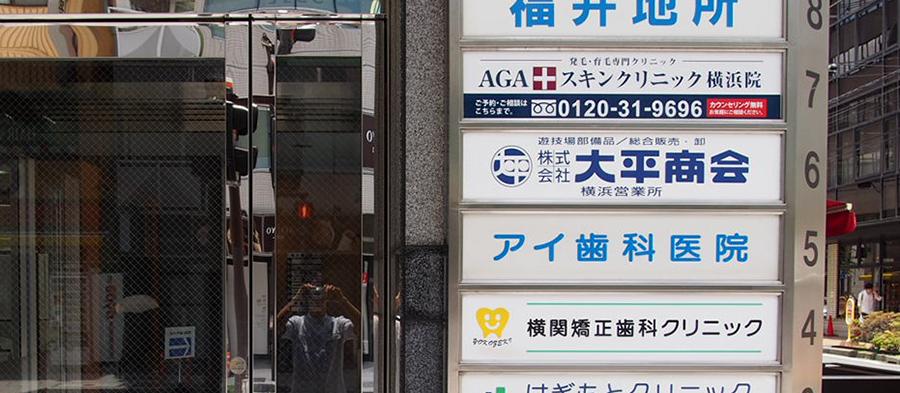 AGAスキンクリニック横浜院