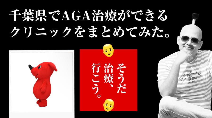 千葉県でおすすめのAGAクリニック