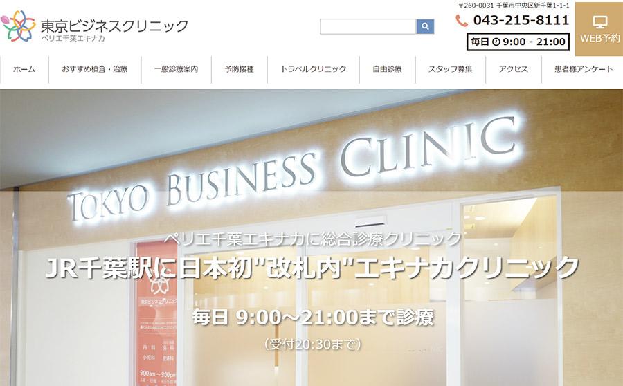 東京ビジネスクリニック ペリエ千葉エキナカの評判と口コミ