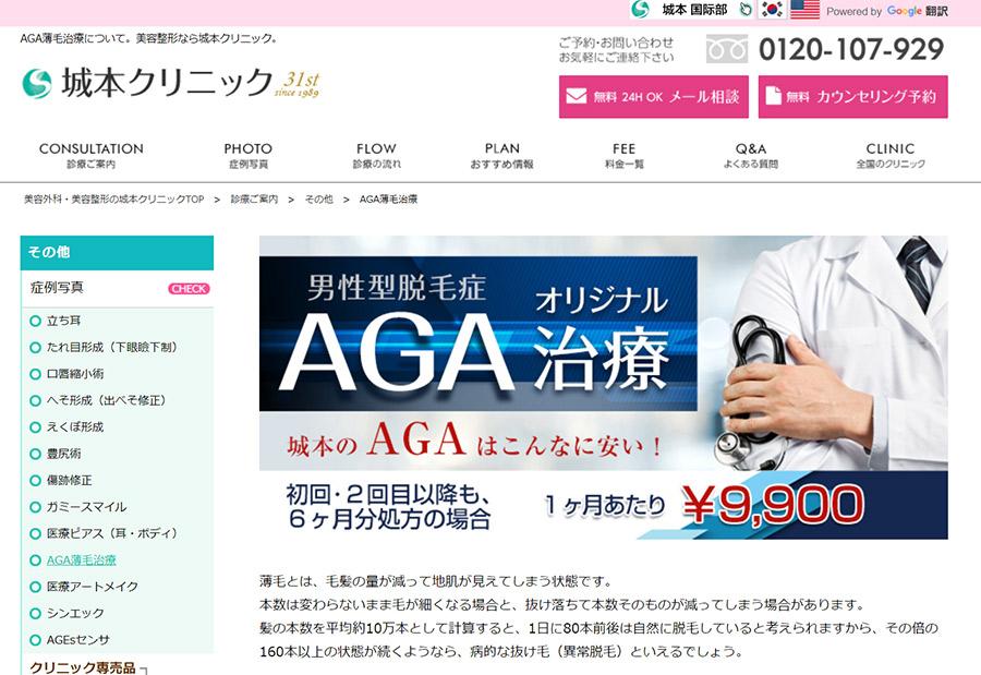 城本クリニックのAGA治療の評判と口コミ