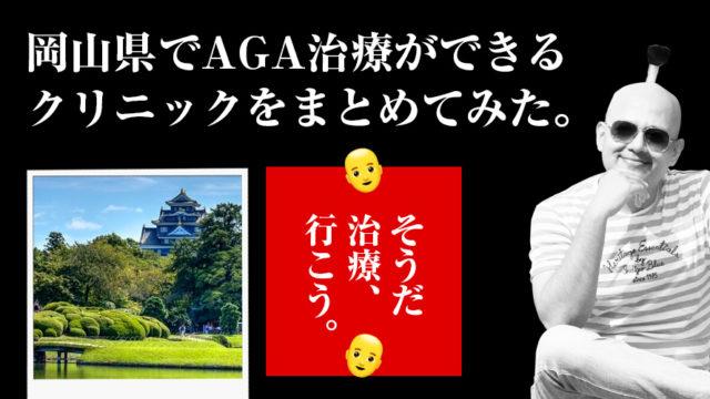 岡山県岡山市でおすすめのAGAクリニック