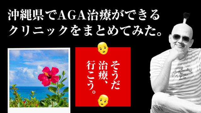 沖縄県那覇市でおすすめのAGAクリニック