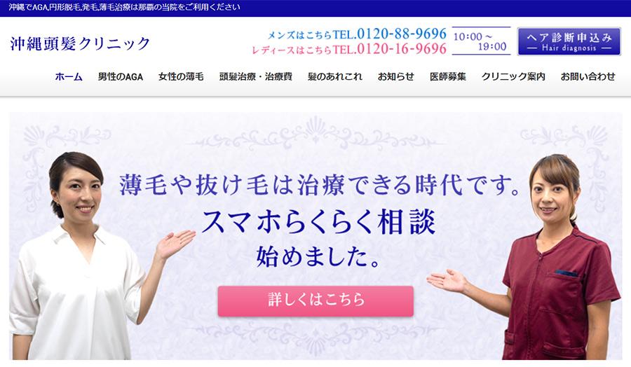 沖縄頭髪クリニックの口コミと評判