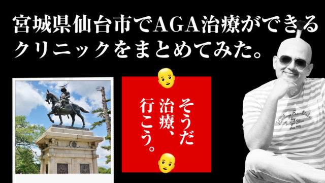 宮城県仙台市でおすすめのAGAクリニック