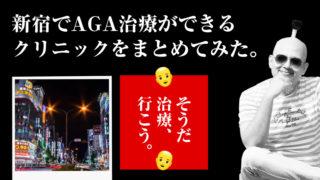 新宿でおすすめのAGAクリニック