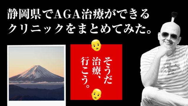 静岡県浜松市でおすすめのAGAクリニック