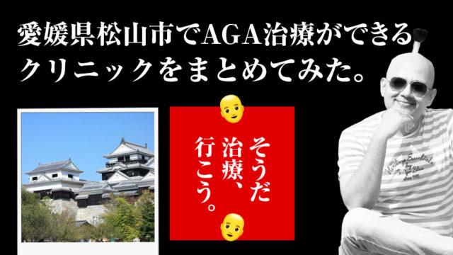 愛媛県松山市でおすすめのAGAクリニック