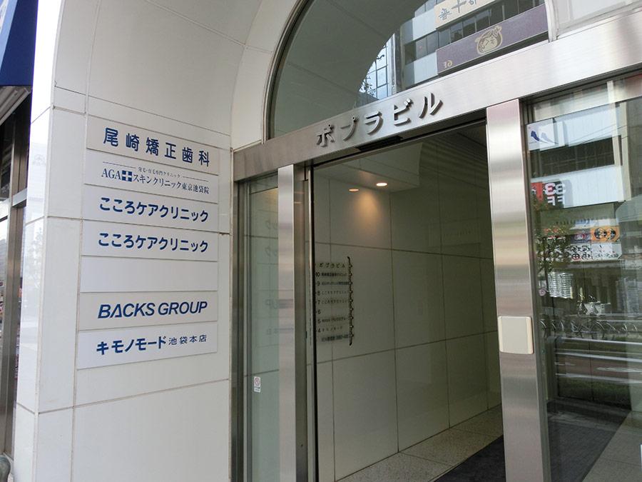 AGAスキンクリニック東京池袋院の評判と口コミ