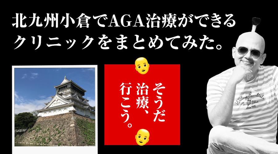 北九州小倉駅周辺でおすすめのAGAクリニック