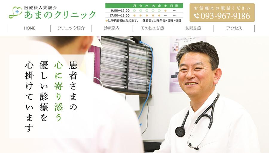 北九州小倉でAGA治療を受けられるクリニック