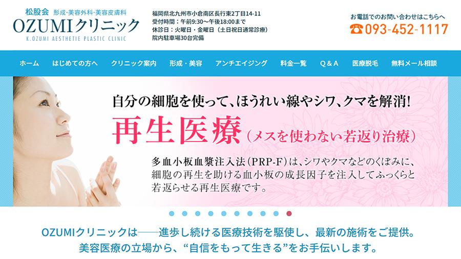 北九州小倉でAGA治療が受けられるクリニック