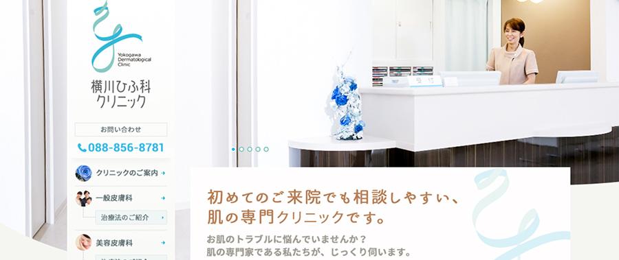 高知県高知市でAGA治療が受けられるおすすめクリニック