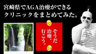 宮崎県宮崎市でおすすめのAGAクリニック