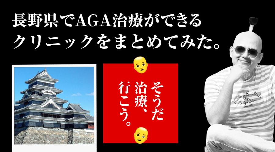 長野駅・松本駅でおすすめのAGAクリニック