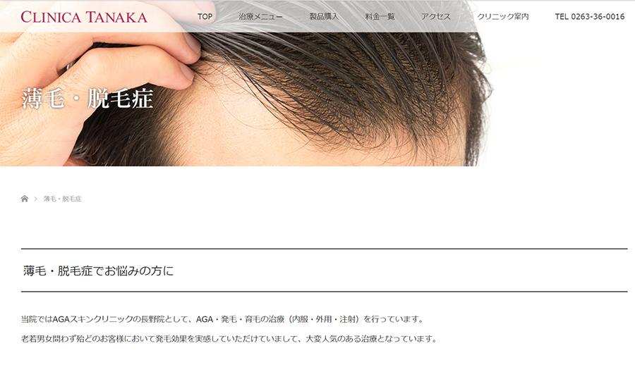 長野県でおすすめのAGAクリニック