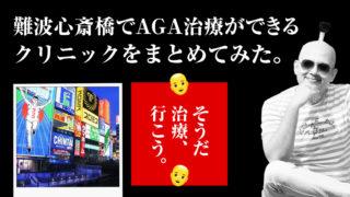 大阪難波心斎橋でAGA治療が受けられるクリニック