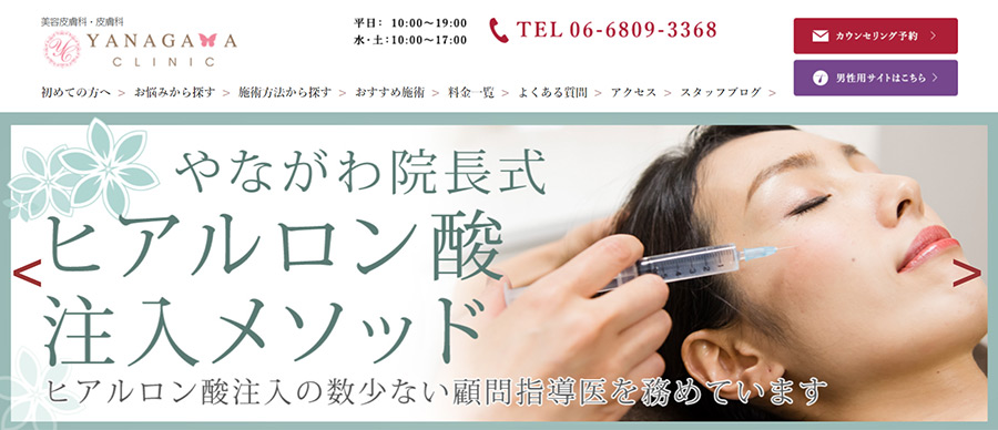 難波・心斎橋でAGA治療が受けられるクリニック